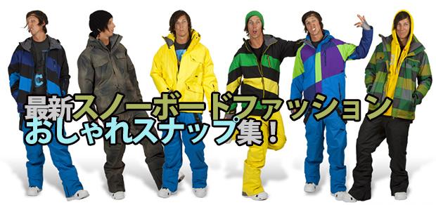 2015最新!スノーボードウェアファッションスナップ特集!